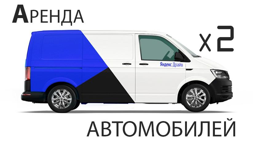 Яндекс Драйв промокод Август 2020