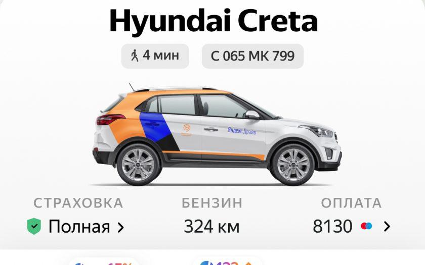 промокод-яндекс-драйв-авгус-2021